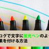 ブログで文字にマーカー(蛍光ペン)のような効果を付けるタグの書き方