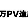 ブログが月間30000PV(ページビュー)達成しました!!!!
