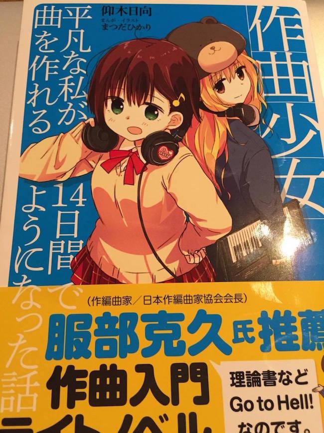 音楽理論書は「作曲少女」で十分!作曲初心者の僕も理解できるほど分かりやすい