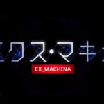 【ネタバレあり】「エクス・マキナ」を観て、人間がAIに勝てる要素はどこだろう?と改めて考えさせられた