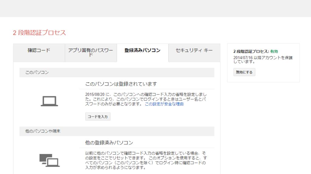 登録済デバイス