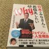 「日本のみなさんにお伝えしたい48のWhy」を読んで常識を疑う大切さを学んだよ