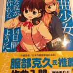 音楽理論書「作曲少女」は、ラノベ調だからスラスラ読めて分かりやすい!