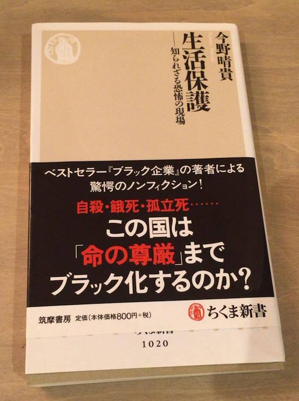 若い人も是非読んで欲しい「生活保護 知られざる恐怖の現場」という本について