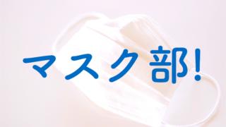 【宣伝】マスク専門ブログメディア「マスク部」を立ち上げました!