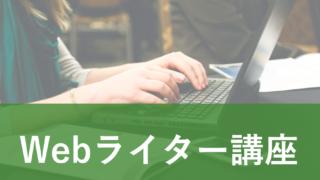 【3名限定!】7/8(土)13時〜初心者向け少人数Webライター講座を開催します!