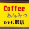 昭和にタイプスリップできる老舗珈琲店「カヤバコーヒー」に行ってきた