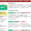 A8.netの管理画面で売上のあったページを見る方法とは?