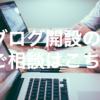 【告知】ブログ相談コンサルティング始めました!